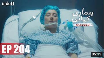 Hamari Kahani Episode 204