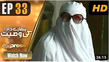 Hamare Dada Ki Wasiyat Episode 33