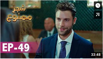 Shajar e Mamnu Episode 49