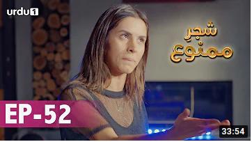 Shajar e Mamnu Episode 52
