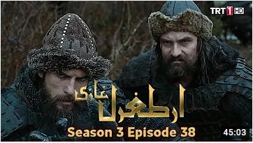 Ertugrul Ghazi Season 3 Episode 38