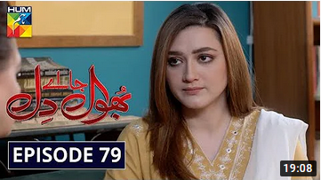 Bhool Jaa Ay Dil Episode 79