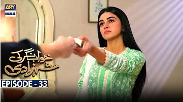 Khwaab Nagar Ki Shehzadi Episode 33