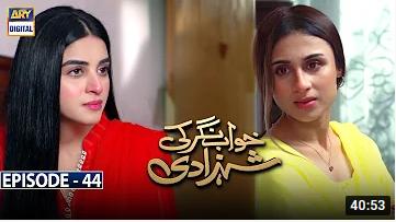 Khwaab Nagar Ki Shehzadi Episode 44