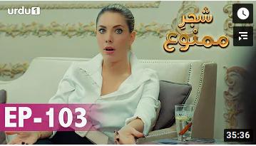 Shajar e Mamnu Episode 103