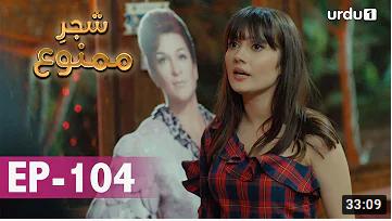 Shajar e Mamnu Episode 104