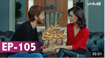 Shajar e Mamnu Episode 105