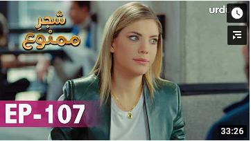 Shajar e Mamnu Episode 107