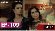 Shajar e Mamnu Episode 109