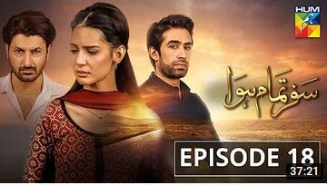 Safar Tamam Howa Episode 18