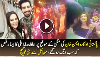 Actress Maya Ali Amazing Dance Video on Aiman Khan's Engag
