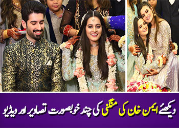 Aiman Khan Engagement with Muneeb Butt Exclusive Video