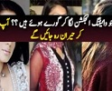 Pakistani Celebraties Who Put Whitening Injections