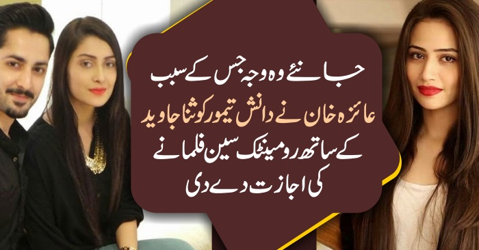 Ayeza Khan Reaction on Danish Taimoor Romantic Scenes