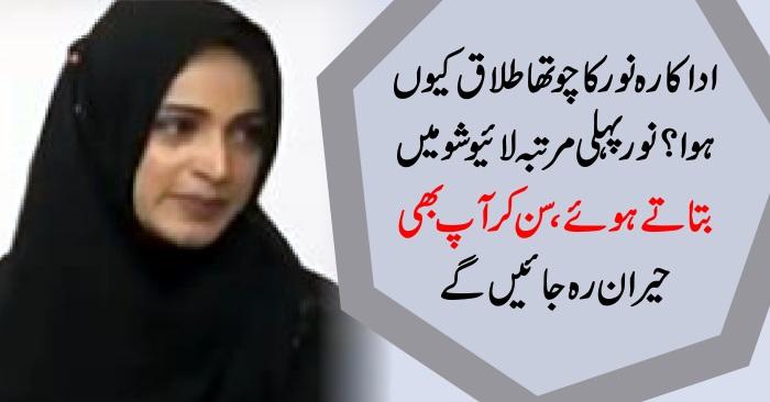 Noor 4th Divorce Reason