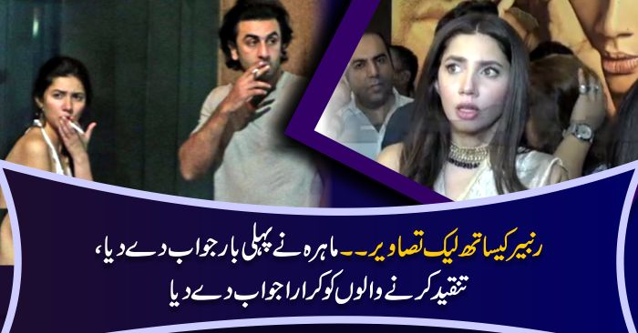 Mahira Khan First Response on Her Leak Pictures