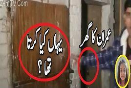 Zainab Ka Qatil Ghar K Bhar