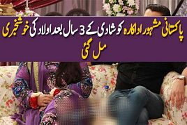 Good News For Pakistani Actress after 3 Years