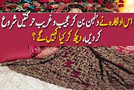 Strange Acts of Pakistani Actress While Becoming Bride