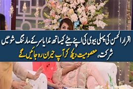 Iqrar Ul Hassan First Wife with Her Son at Nida Yasir Show