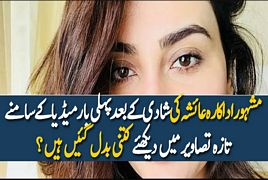 First Look Of Ayesha Khan After Her Wedding