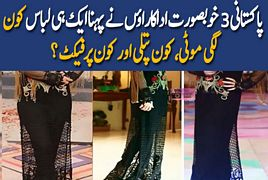 Pakistani Actresses Wear Same Dresses