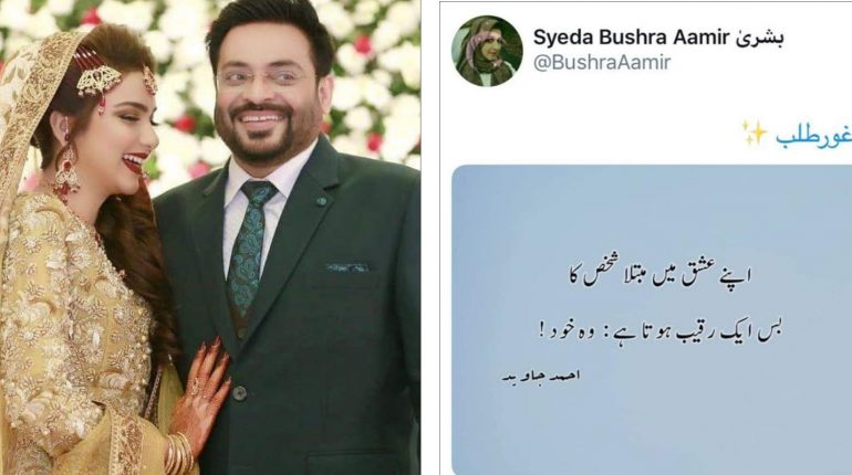 Aamir Liaquat's first wife and daughter message
